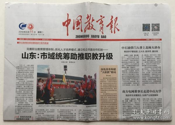 中国教育报 2019年 6月11日 星期二 第10753期 今日12版 邮发代号:81-10