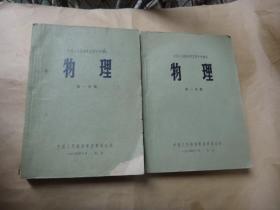 中国人民解放军中学课本:物理 第一分册 第二分册  2册