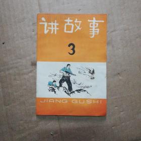 讲故事  ( 3 ) 1964年