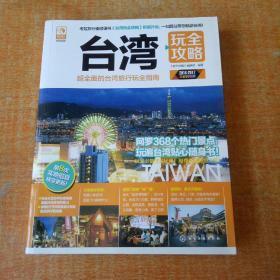 台湾玩全攻略(2016-2017全彩升级版)