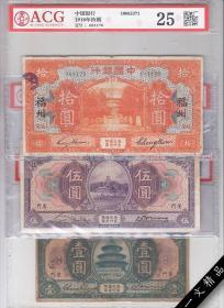 3枚套 评级币 中国银行 民国十九年 1元5圆拾圆纸币福州钱币厦门