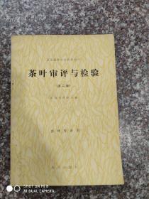 茶叶审评与检验(第二版)茶叶专用