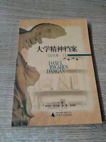 大学精神档案・近代卷(下)