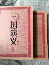 中华大字版·文化经典:通注通解三国演义(上下)