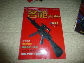 名枪别册 2001第4辑