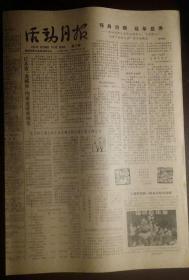 老报纸:常州市职工文化活动中心活动月报(总第87期,1987年3月1日)