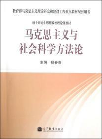 马克思主义与社会科学方法论 正版 杨春贵  9787040362244