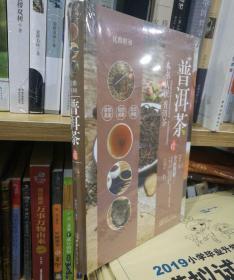 品鉴系列 优雅醇和:普洱茶品鉴