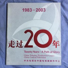 走过20年(1983-2003)