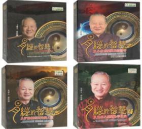 易经的智慧1-4合集(32DVD)曾仕强易经六十四卦94集 视频光盘碟片