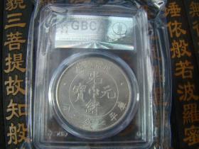 造币 总厂光绪元宝库平七钱二分原封原光盒子评级币老银币