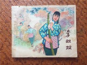 著名连环画画家贺友直签名钤印《李双双》老版连环画,品相如图。