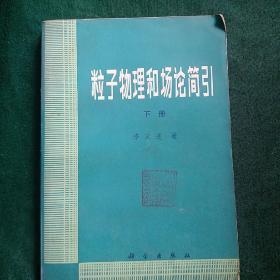 粒子物理和场论简引  下册