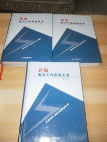 新编电力工作实务全书(全三册)