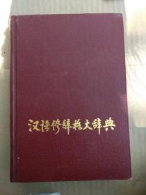 汉语修辞格大辞典