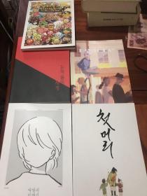 韩文原版漫画书 5本