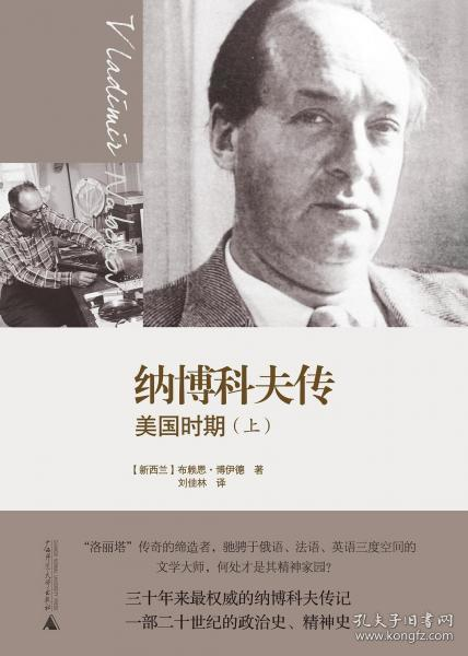 纳博科夫传 (上下册)