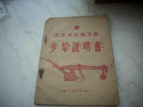 1953年-北京大众铁工厂【步犁说明书】!