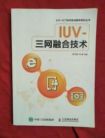IUV一三网融合技术
