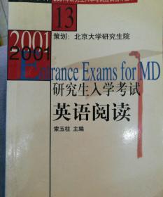 2001年研究生入学考试 英语阅读