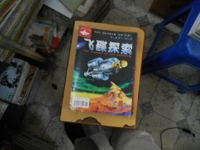 飞碟探索杂志2002---4