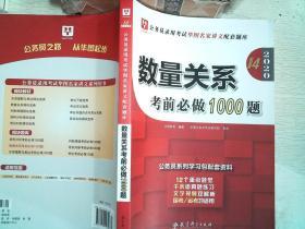 2020华图教育第14版公务员录用考试华图名家讲义配套题库:数量关系考前必做1000题