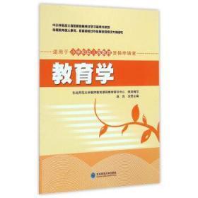 中小学和幼儿园教师资格考试学习参考书系列:教育学(适用于小学和幼儿园教师资格申请者)