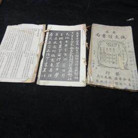 康德四年老字帖三本(残)