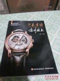 钟表营销与维修技术