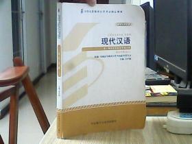 自考教材 现代汉语(2013年版)【课程代码00535】自学考试教材 汉语言文学专业本科段
