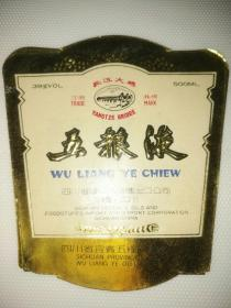 老酒标(五粮液)-九五品-200元