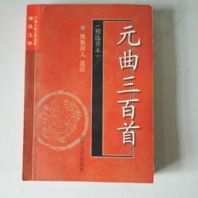 中国古典文学名著袖珍文库-元曲三百首