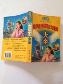 世界版中国小学生数学应用题解法与训练大全