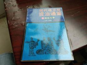 现代语文版 资治通鉴 7 宫廷斗争