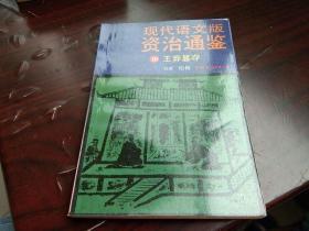 现代语文版 资治通鉴 10 王莽篡权
