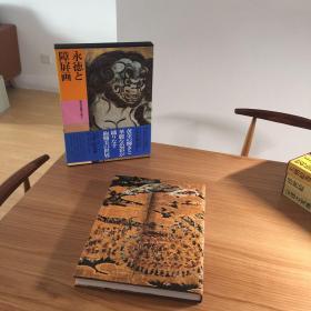 日本美术全集 讲谈社 8开大本 印刷好 狩野派与障壁画特辑 多图 厚重
