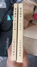 朱元璋演义(上下)