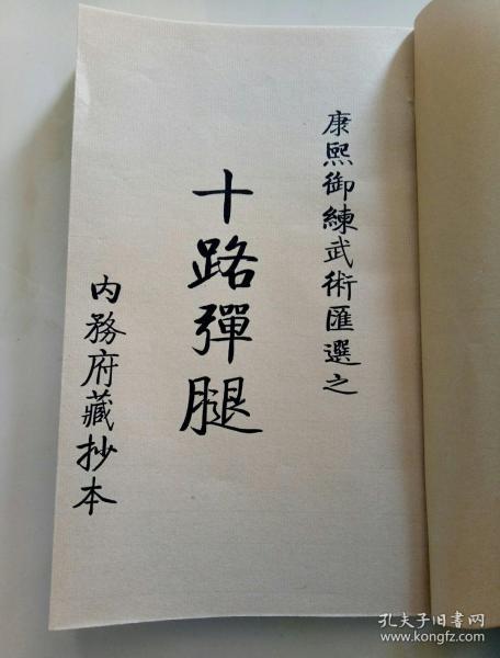 康熙御练武技之《十路弹腿》,乾清宫大内武学秘本,内务府藏抄本
