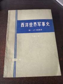 西洋世界军事史  第一册