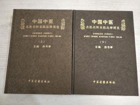 中国中医名医名科名院品牌博览 上下册