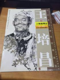 王培昌人物画精品