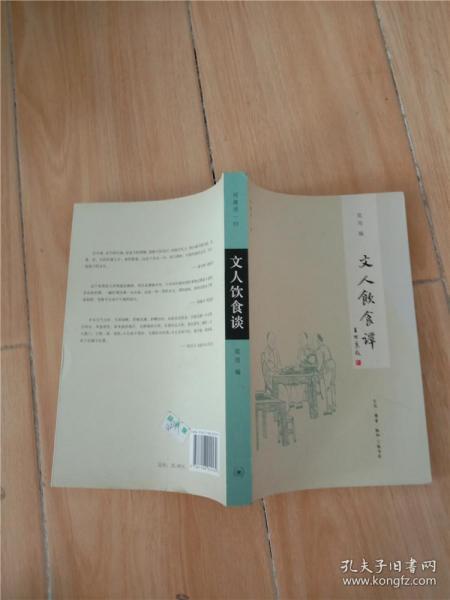 闲趣坊:文人饮食谈(新版)