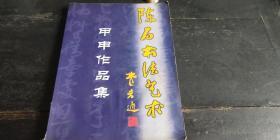 陈石头书法艺术甲申作品集