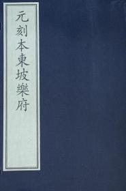 元刻本东坡乐府(16开线装 全二册)