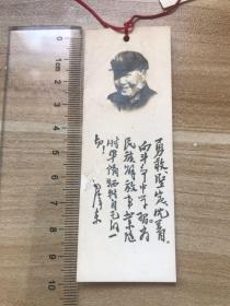 毛主席语录书签一枚