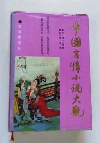 中国言情小说大观(32开精装带书衣 一版一印)