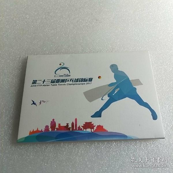 第二十三届亚洲乒乓球锦标赛 中国无锡  纪念邮资明信片 【8张  有一张带戳】