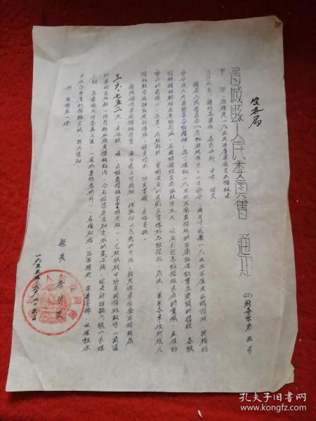 晋城县人民委员会通知 核定1955年单位支出