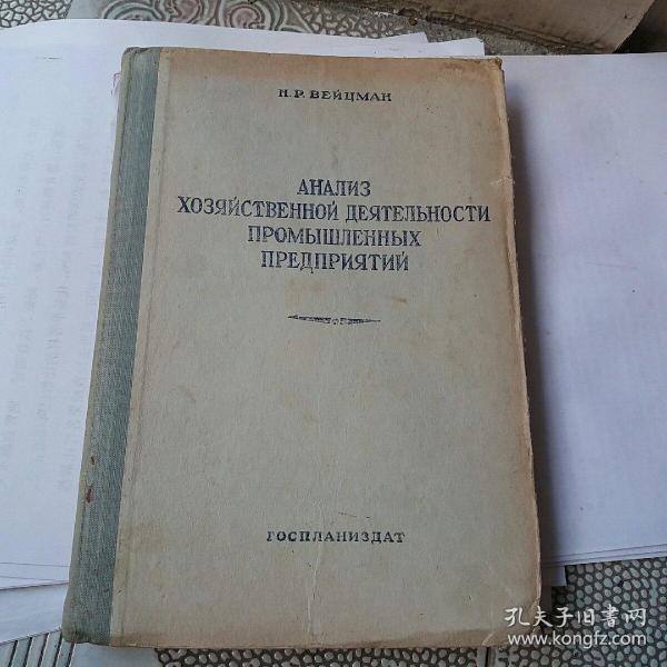 1949年俄文版……工叶企叶中经济活动的分析