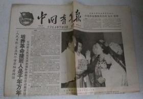 中國青年報 1964年7月9日